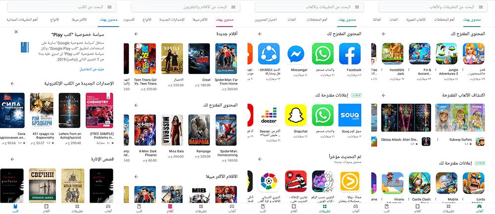 أقسام متجر سوق جوجل بلاي ستور Google Play