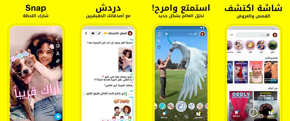 السناب شات Snapchat