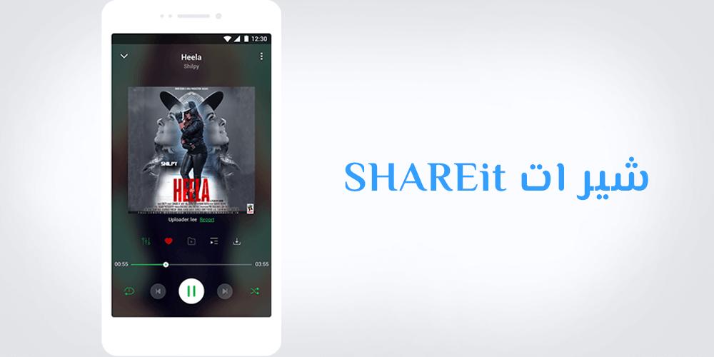 برنامج الشير SHAREit