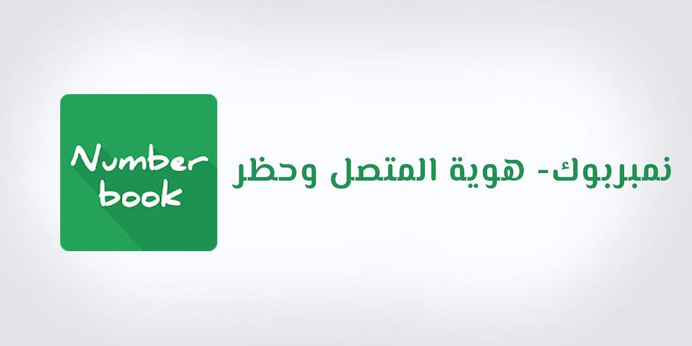 برنامج نمبر بوك عربي الجديد 2020 Number Book – معرفة اسم المتصل