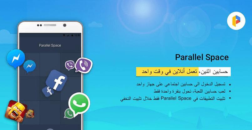 برنامج Parallel