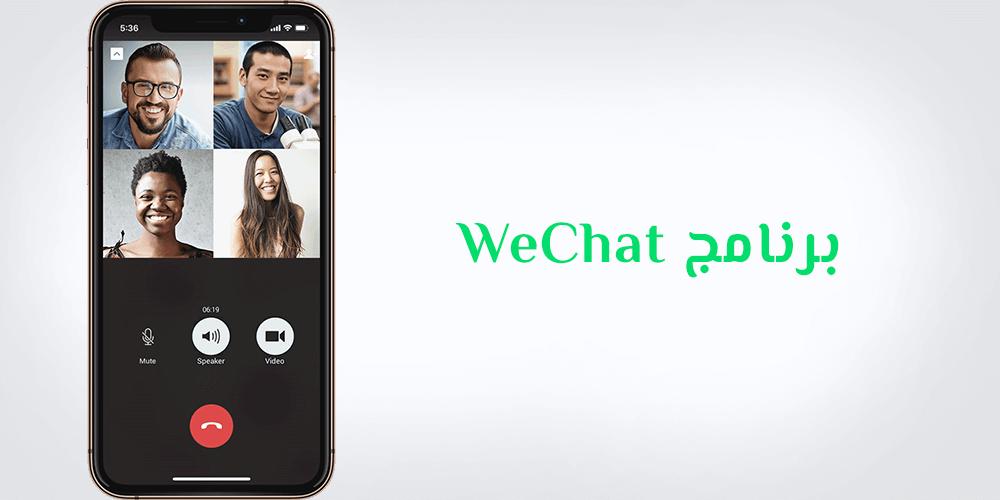برنامج WeChat