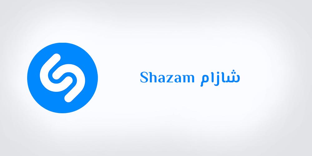 تحميل برنامج شازام Shazam للأندرويد والكمبيوتر والأيفون 2020