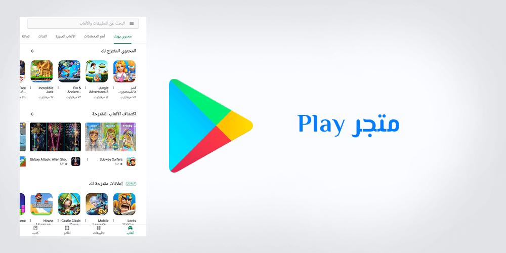 تحميل متجر Google Play سوق جوجل بلاي ستور Google Play APK للاندرويد والكمبيوتر