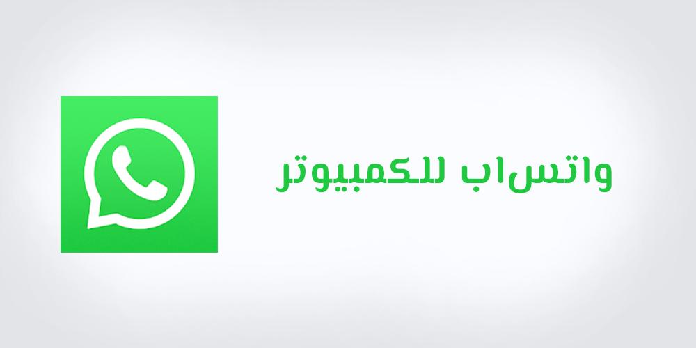 تحميل واتس اب للكمبيوتر WhatsApp For PC