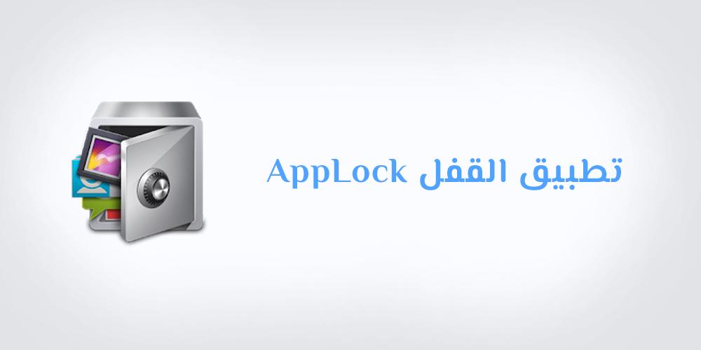 تطبيق القفل برنامج قفل التطبيقات لهواتف أندرويد AppLock APK Download