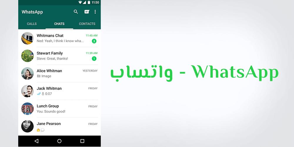 تنزيل واتساب Whatsapp