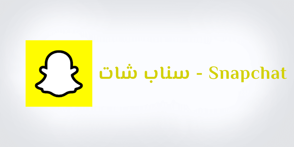سناب شات - Snapchat