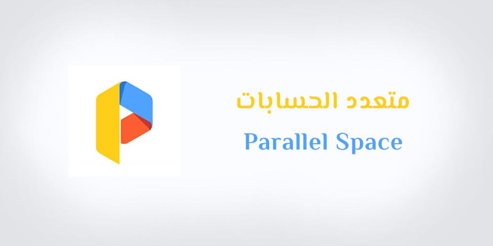 متعدد الحسابات Parallel Space