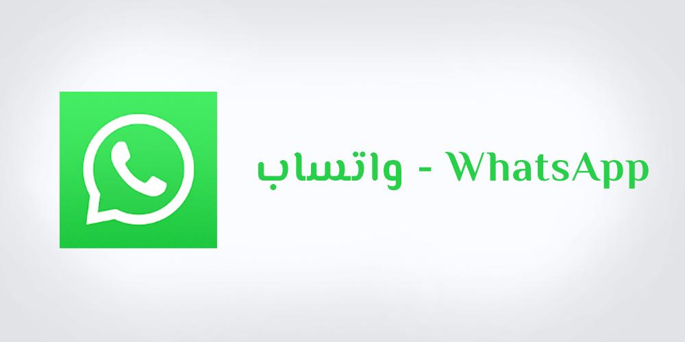 واتساب مسنجر - WhatsApp