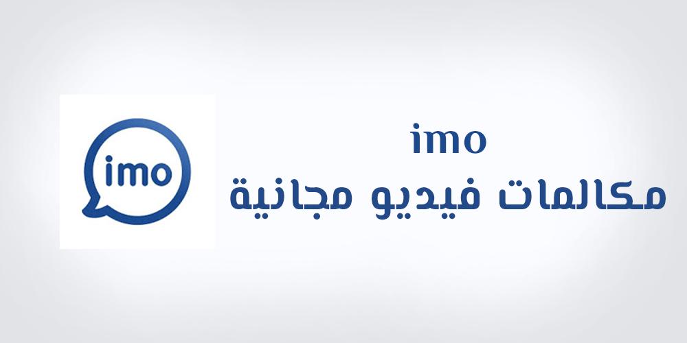 تحميل ايمو تنزيل imo Messenger Apk Download أحدث نسخة 2021