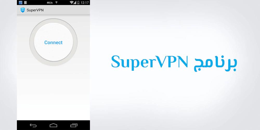 برنامج SuberVPN