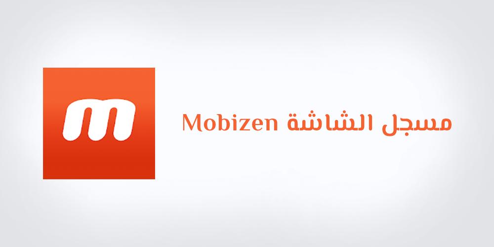 تحميل برنامج تصوير الشاشه Mobizen - مسجل الشاشه Mobizen Screen Recorder APK