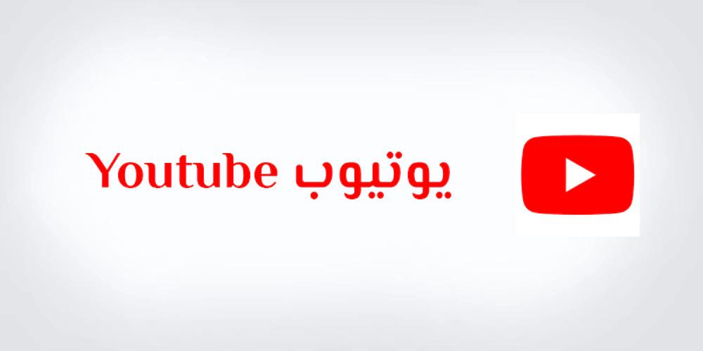 تحميل برنامج يوتيوب تنزيل Youtube Apk
