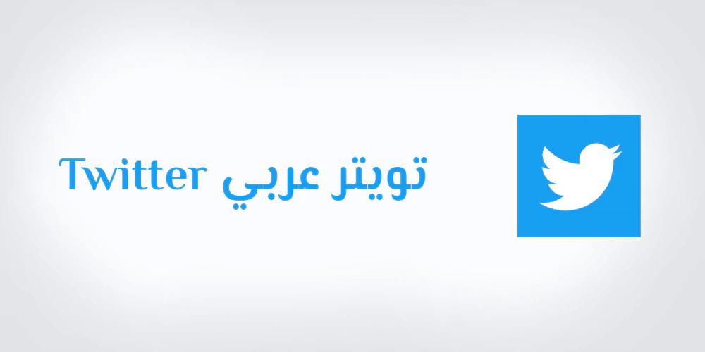 تحميل تويتر عربي تنزيل Twitter APK