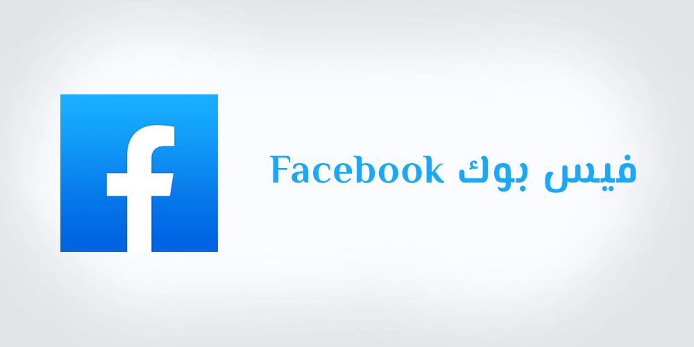 تحميل فيس بوك عربي 2020 تنزيل Facebook Apk