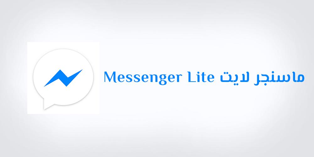 تحميل ماسنجر لايت تنزيل Messenger Lite