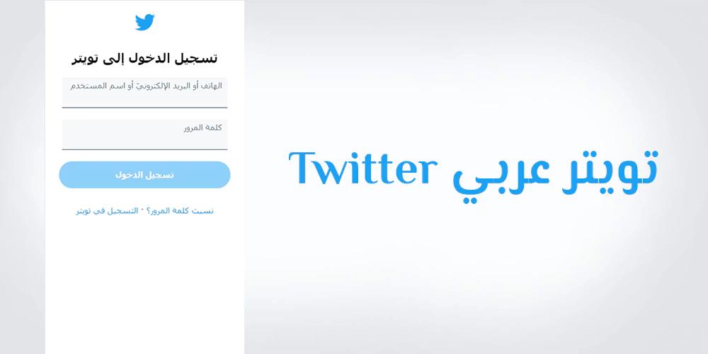 تويتر عربي Twitter