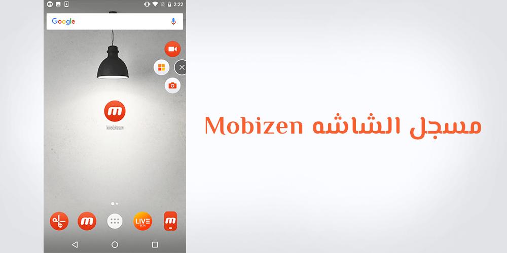 مسجل الشاشه Mobizen