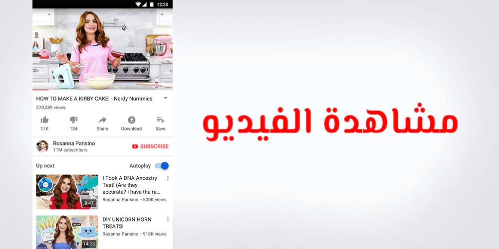 مشاهدة الفيديو على يوتيوب