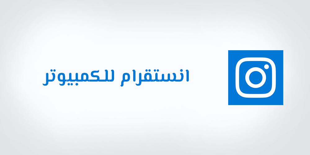 تحميل برنامج انستقرام للكمبيوتر 2020 Download Instagram App For PC Windows