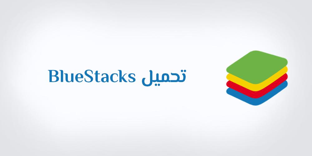 تحميل برنامج بلوستاكس تنزيل BlueStacks
