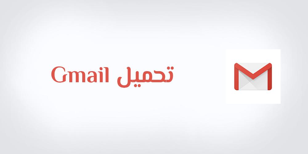 تحميل برنامج جيميل عربي تنزيل Gmail APK Download