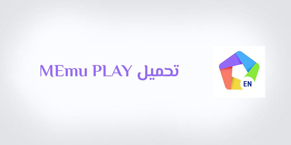 تحميل برنامج ميمو بلاي تنزيل Memu Play Android Emulator افضل محاكي اندرويد
