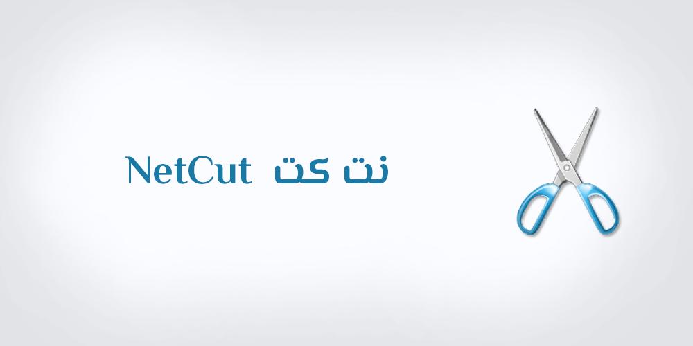 تحميل برنامج نت كت الاصلي برنامج قطع النت تنزيل NetCut لـ ويندوز7/8/10