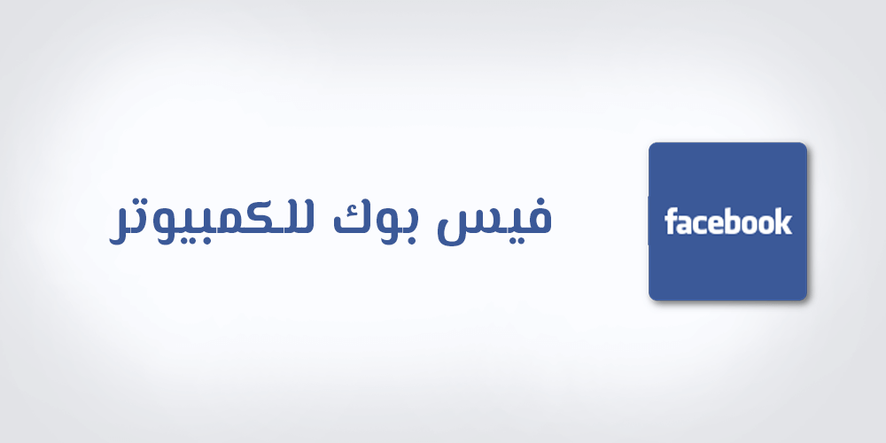 تحميل فيس بوك للكمبيوتر عربي تنزيل Facebook For PC Windows Desktop App