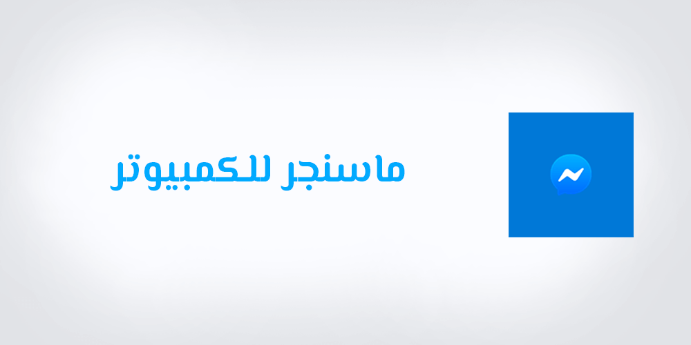 تحميل برنامج ماسنجر للكمبيوتر مجاني 2020 تنزيل Facebook Messenger For PC Desktop