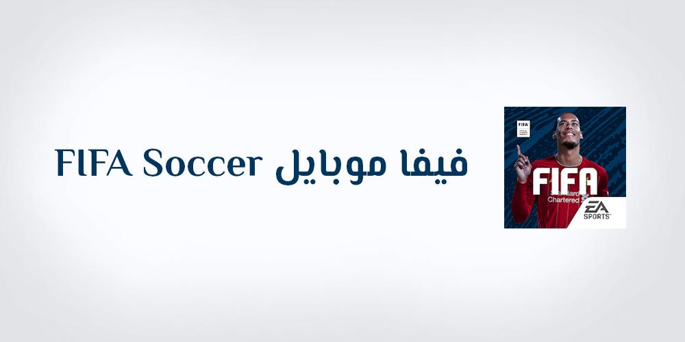تحميل لعبة فيفا موبايل للاندرويد تنزيل FIFA Mobile Soccer APK 2020 مجانا