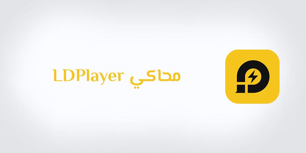 تحميل محاكي الاندرويد Ld player emulator اخف محاكي اندرويد للكمبيوتر 2020
