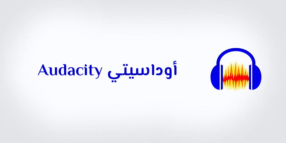 تحميل برنامج اوداسيتي تنزيل Audacity مجانا عربي برنامج مونتاج وتسجيل وتعديل الصوت للكمبيوتر