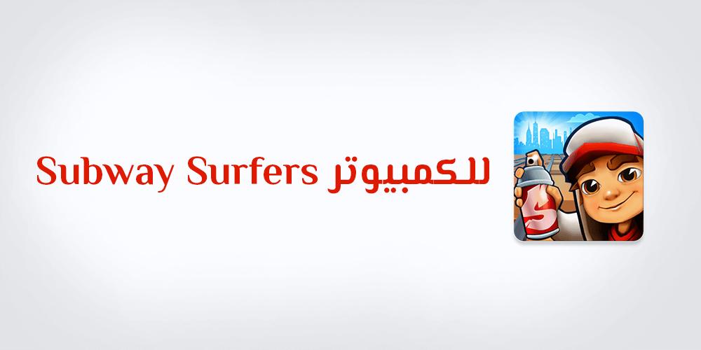 تحميل لعبة صب واي للكمبيوتر تنزيل subway surfers pc أحدث نسخة