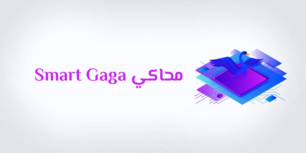 تحميل محاكي سمارت جاجا تنزيل Download Smart GaGa 2020