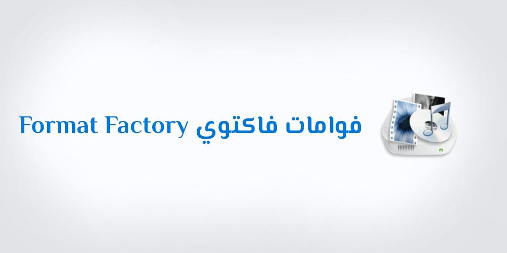 تحميل برنامج فورمات فاكتوري تنزيل Format Factory Download برنامج تحويل الصيغ