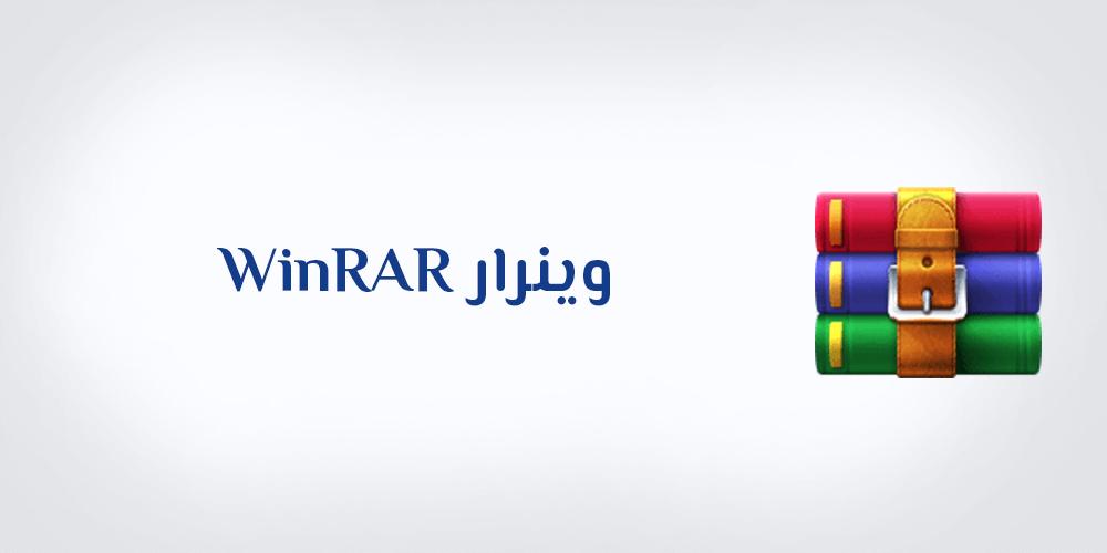 تحميل برنامج وينرار WinRAR للكمبيوتر والاندرويد تنزيل WinRAR Free Download