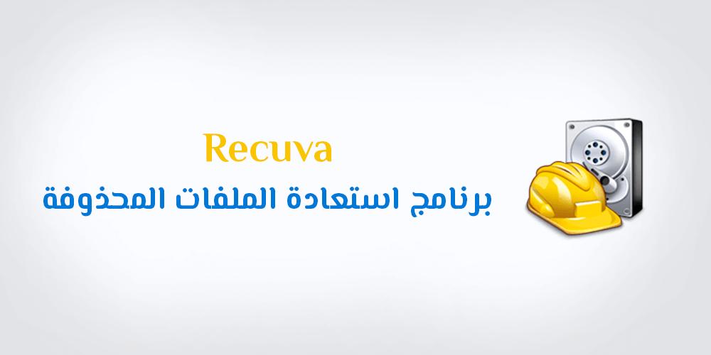 تحميل برنامج Recuva برنامج استعادة واسترجاع الملفات للكمبيوتر كامل عربي تنزيل Recuva PC Full Download