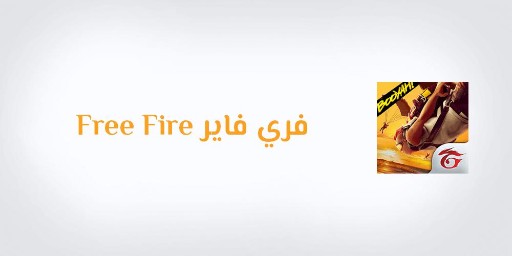 تحميل لعبة غارينا فري فاير Free Fire APK للاندرويد والكمبيوتر تنزيل Garena Free Fire
