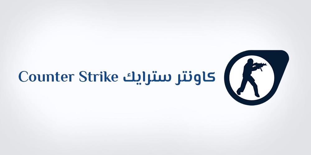تحميل لعبة كاونتر سترايك cs 1.6 تنزيل Counter Strike 1.6